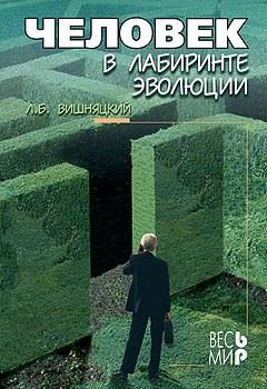 Вишняцкий Л.Б. — Человек в лабиринте эволюции [2004, FB2, RUS]