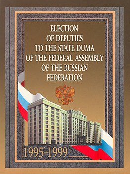Election of Deputies of the State Duma of the Federal Assembly of the Russian Federation. 1995-1999