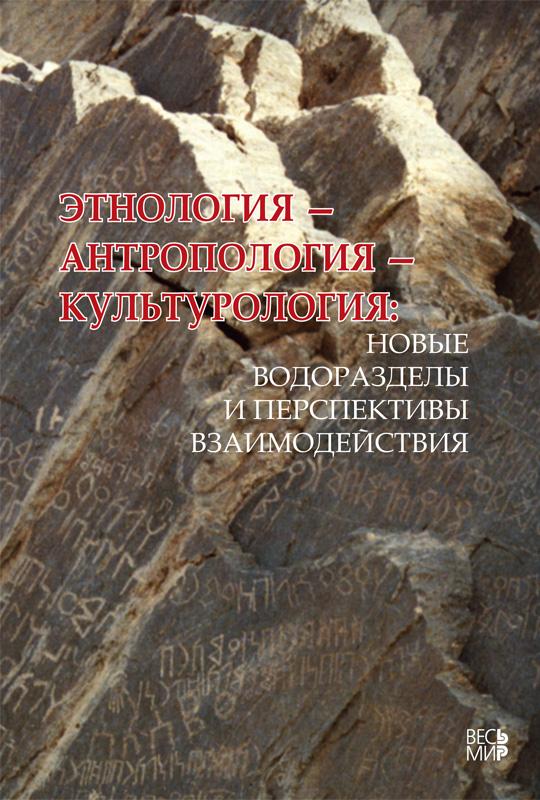 Этнология фото