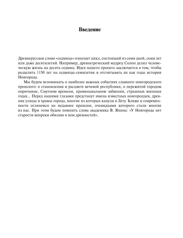 dd6dec2a498f Великий Новгород  Седмицы истории. 859–1990-е годы. - Издательство ...