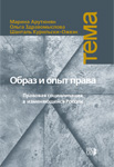 Image and Experience of Law: Legal Socialization in Russia