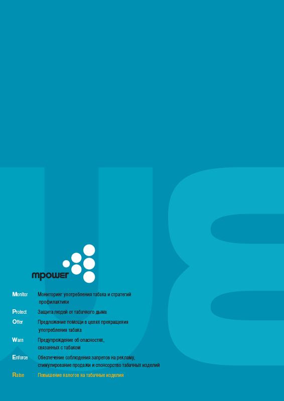 Доклад воз о глобальной табачной эпидемии 2015 год 1096