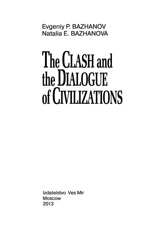 Скачать книгу столкновение цивилизаций