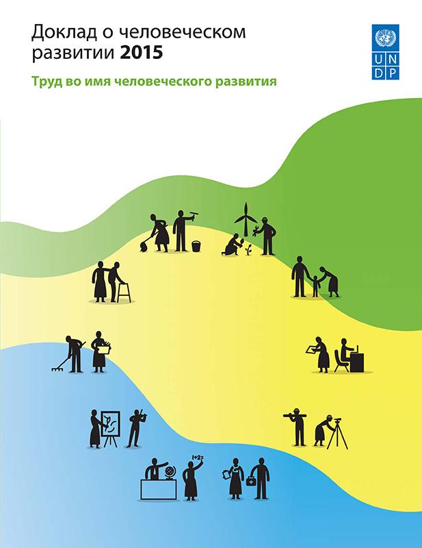 Доклад о человеческом развитии 907