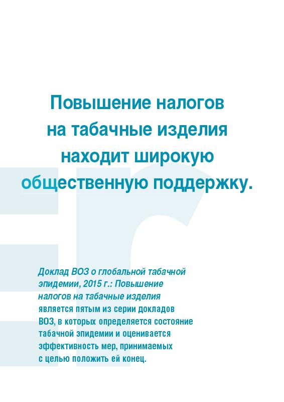 Доклад воз о глобальной табачной эпидемии 2015 6267