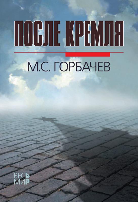 После кремля горбачев книга скачать бесплатно