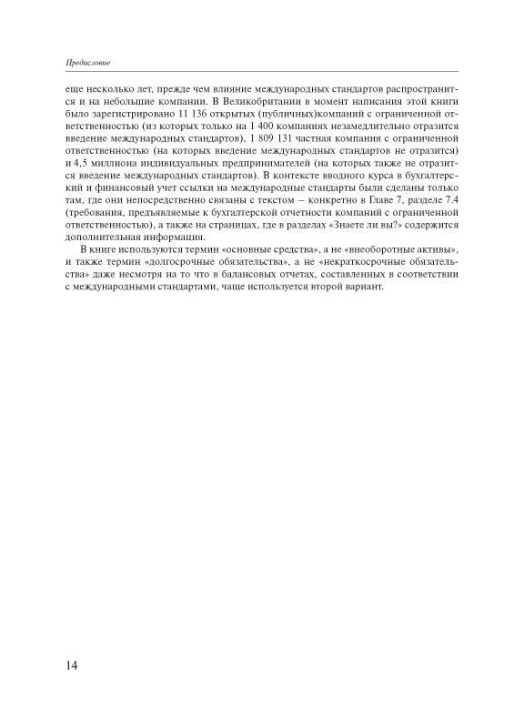 Введение в бухгалтерский и управленческий учет Издательство Весь Мир Введение в бухгалтерский и управленческий учет