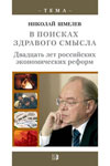 Looking for Common Sense. Twenty Years of Economic Reforms in Russia