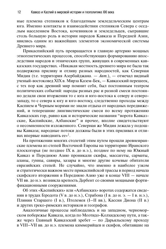 Геополитика Кавказа Книгу