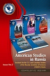 American Studies in Russia. Issue No.2