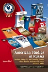 American Studies in Russia