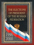 The Elections of President of the Russian Federation. 1996-2000