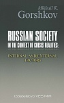 Russian Society in the Context of Crisis Realities: Internal and External Factors