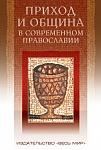 Приход и община в современном православии: корневая система российской религиозности